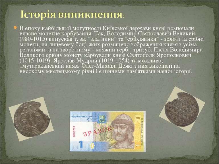 В епоху найбільшої могутності Київської держави князі розпочали власне монетн...