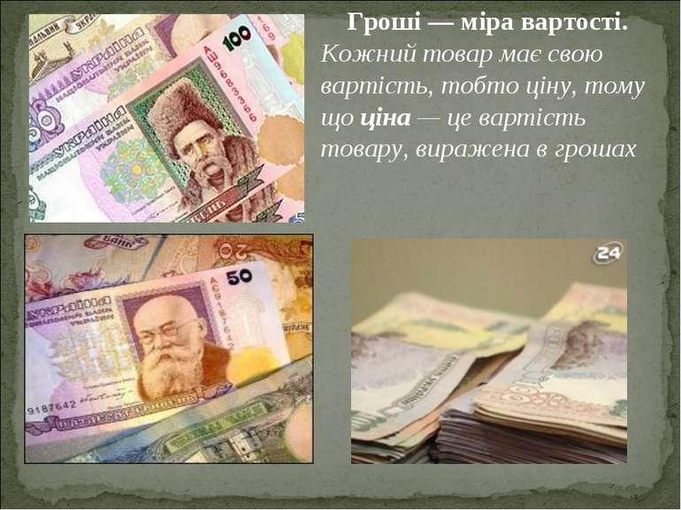 Гроші — міра вартості. Кожний товар має свою вартість, тобто ціну, тому що ці...