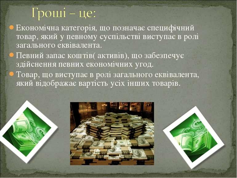 Економічна категорія, що позначає специфічний товар, який у певному суспільст...