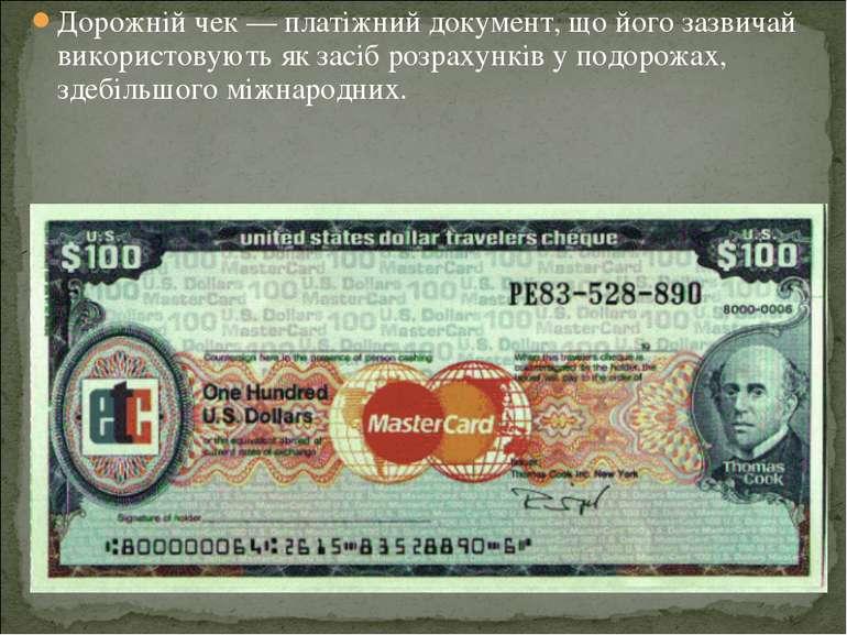 Дорожній чек — платіжний документ, що його зазвичай використовують як засіб р...