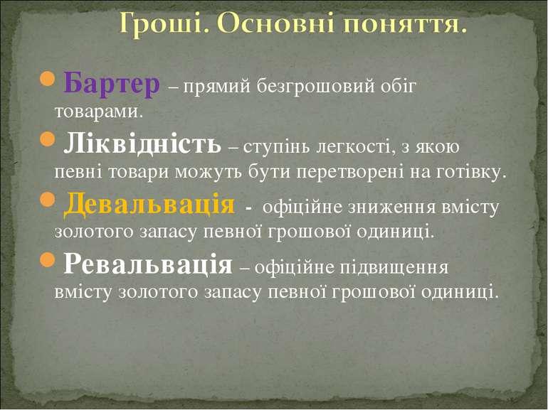 Бартер – прямий безгрошовий обіг товарами. Ліквідність – ступінь легкості, з ...