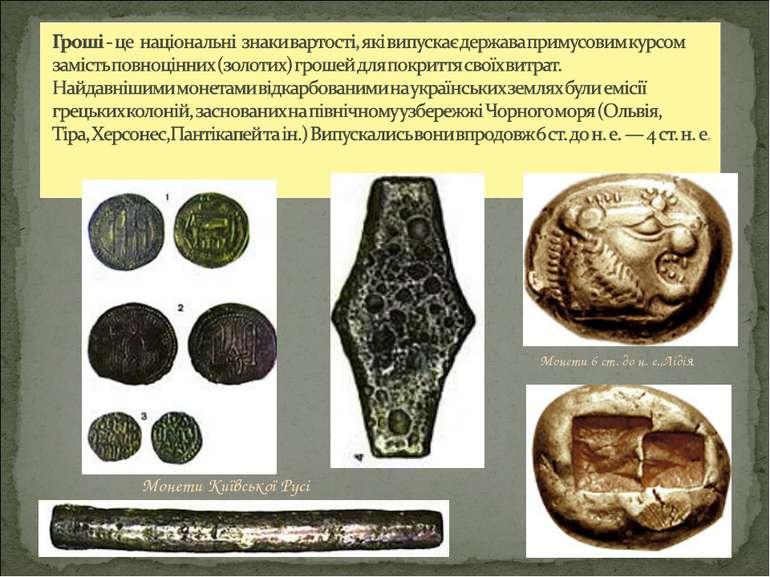 Монети 6 ст. до н.е.,Лідія Монети Київської Русі