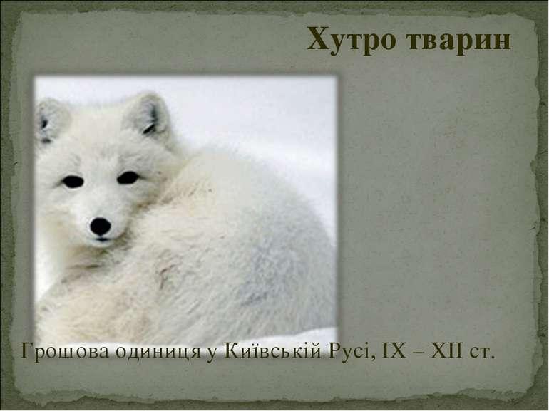 Хутро тварин Грошова одиниця у Київській Русі, ІX – XІІ ст.