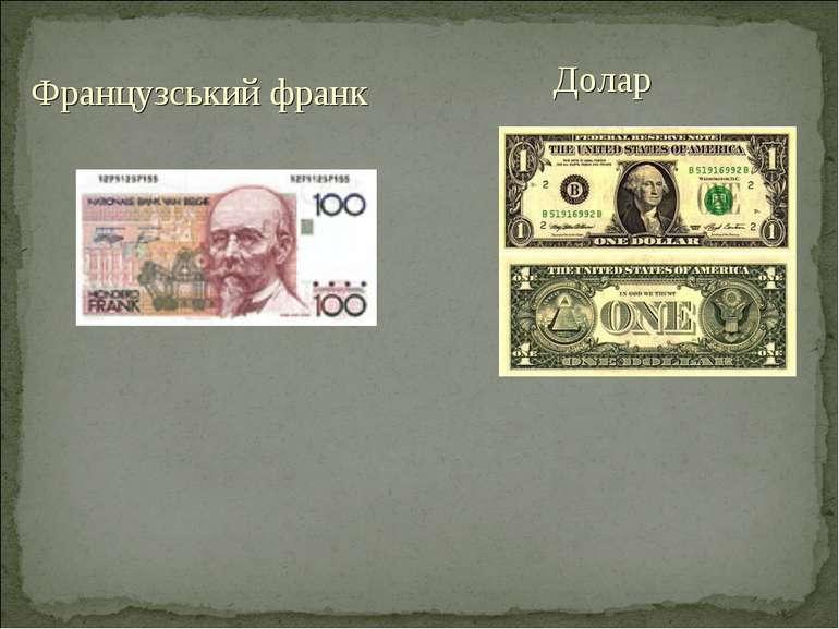 Французський франк Долар