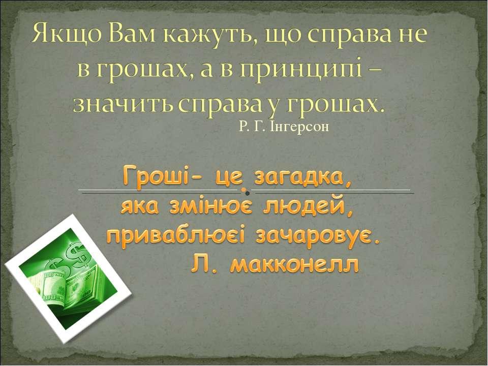Р. Г. Інгерсон