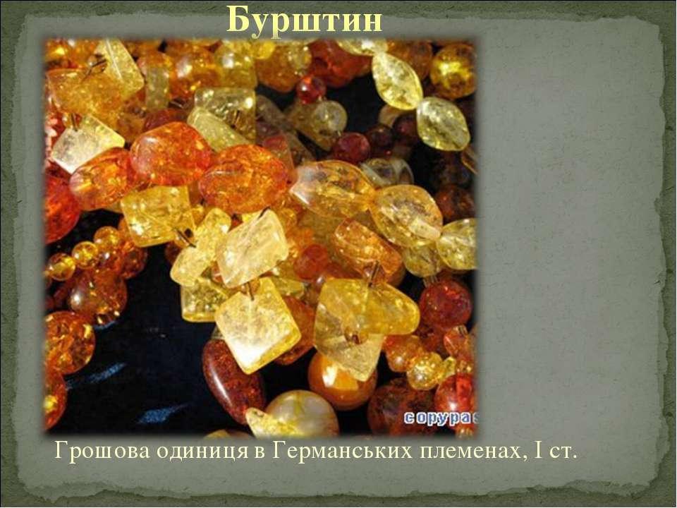 Бурштин Грошова одиниця в Германських племенах, І ст.