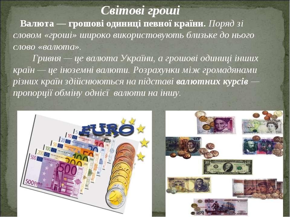 Світові гроші Валюта — грошові одиниці певної країни. Поряд зі словом «гроші»...
