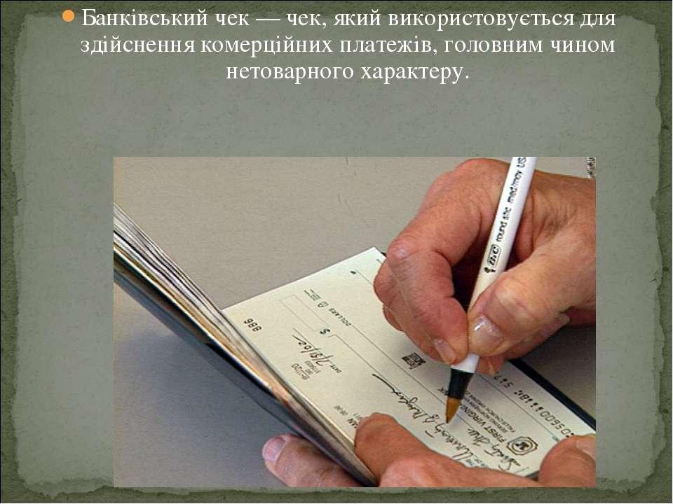 Банківський чек — чек, який використовується для здійснення комерційних плате...