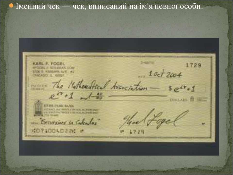 Іменний чек — чек, виписаний на ім'я певної особи.