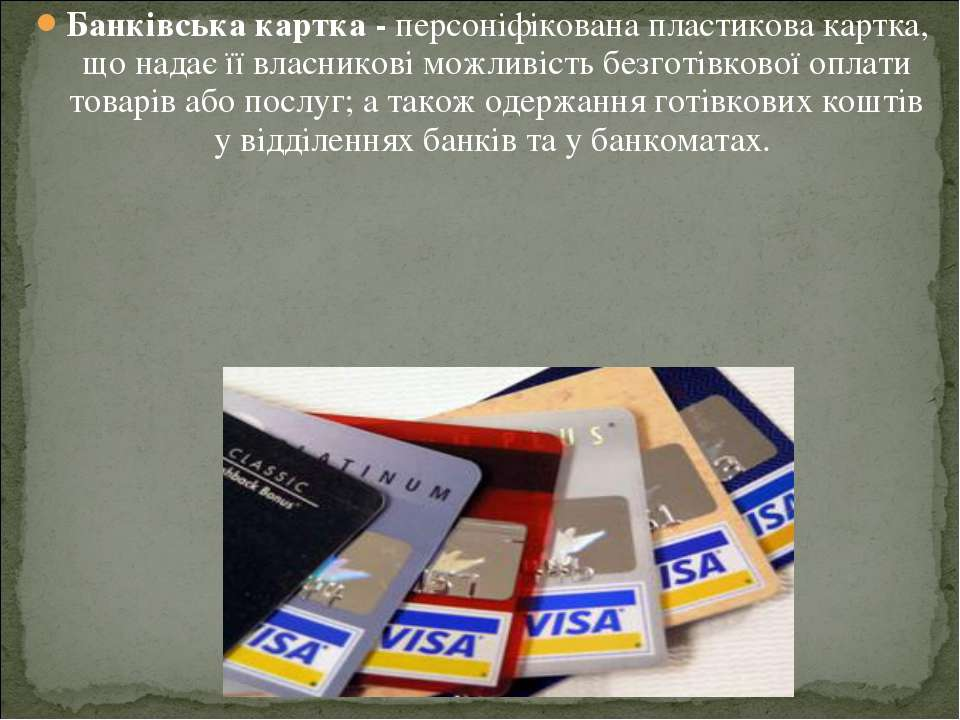 Банківська картка - персоніфікована пластикова картка, що надає її власникові...