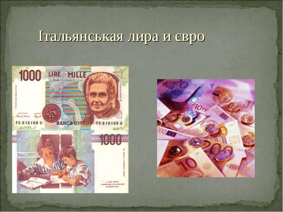 Італьянськая лира и євро
