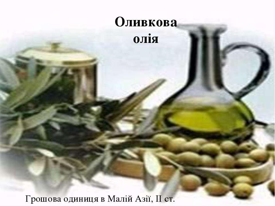 Оливкова олія Грошова одиниця в Малій Азії, ІІ ст.