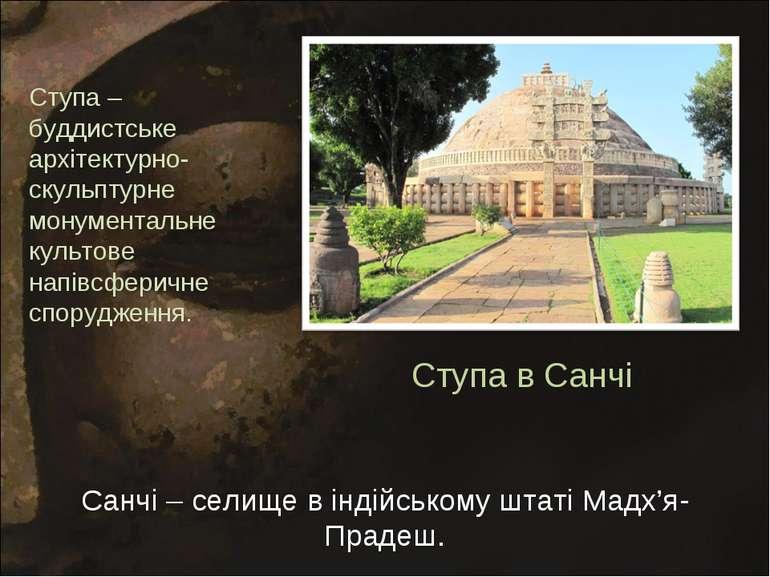 Ступа – буддистське архітектурно-скульптурне монументальне культове напівсфер...