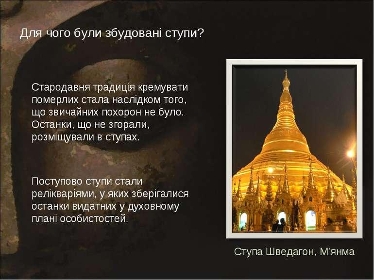 Для чого були збудовані ступи? Ступа Шведагон, М'янма Стародавня традиція кре...