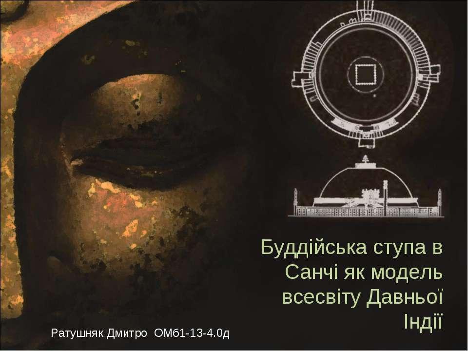 Буддійська ступа в Санчі як модель всесвіту Давньої Індії Ратушняк Дмитро ОМб...