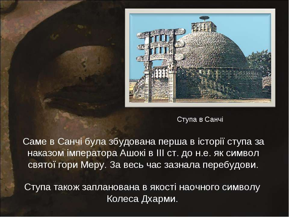 Ступа в Санчі Саме в Санчі була збудована перша в історії ступа за наказом ім...