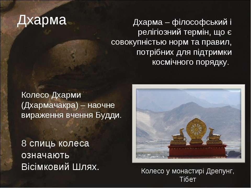 Дхарма Дхарма – філософський і релігіозний термін, що є совокупністью норм та...