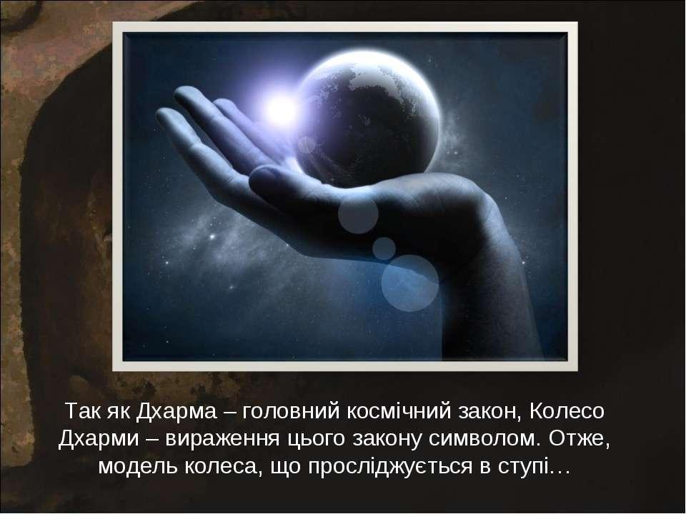 Так як Дхарма – головний космічний закон, Колесо Дхарми – вираження цього зак...