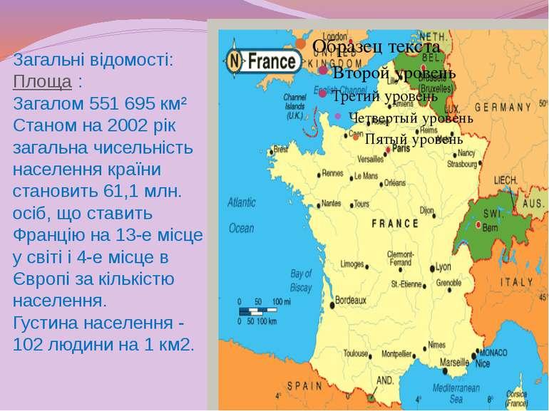 Загальні відомості: Площа : Загалом 551 695км² Станом на 2002 рік загальна ...