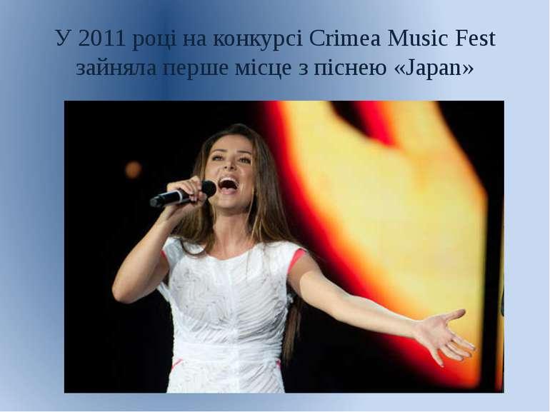 У 2011 році на конкурсі Crimea Music Fest зайняла перше місце з піснею «Japan»