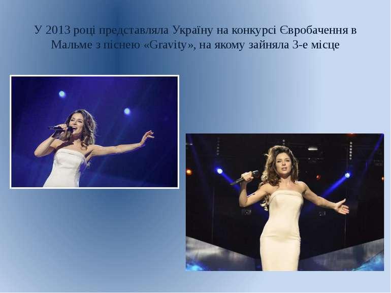 У 2013 році представляла Україну на конкурсі Євробачення в Мальме з піснею «G...