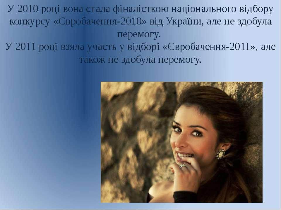 У 2010 році вона стала фіналісткою національного відбору конкурсу «Євробаченн...