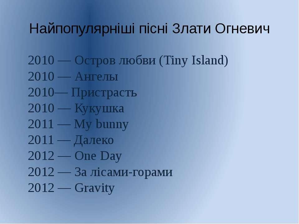 Найпопулярніші пісні Злати Огневич 2010— Остров любви (Tiny Island) 2010— А...