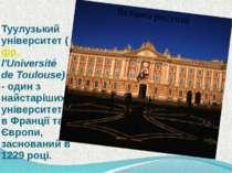 Туулузький університет ( фр. l'Université de Toulouse) - один з найстаріших у...