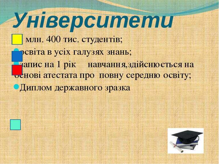 Університети 1 млн. 400 тис. студентів; освіта в усіх галузях знань; запис на...