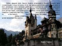 Замок Переш Майже двадцять років, відколи студенти організували в Бухаресті п...