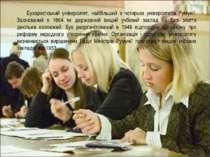 Бухарестський університет, найбільший з чотирьох університетів Румунії. Засно...