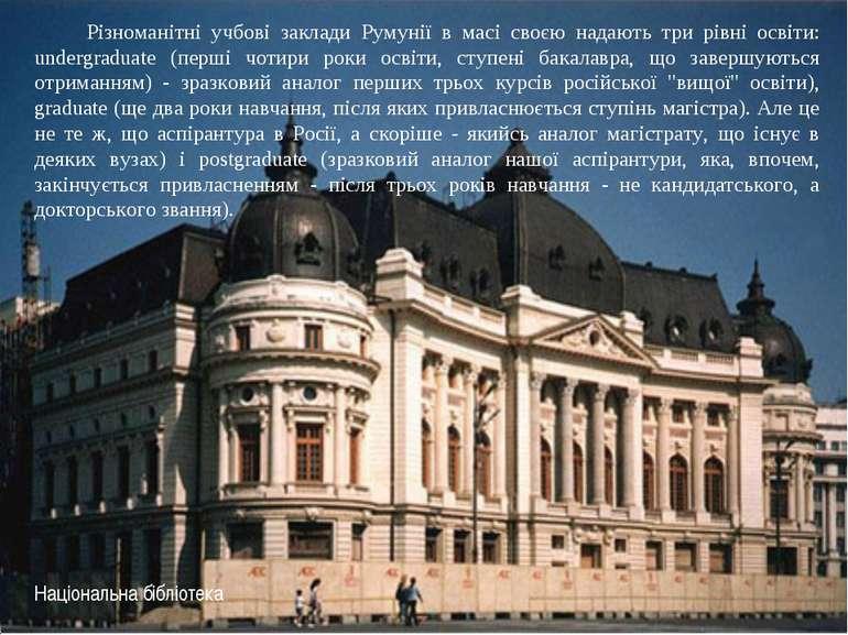 Національна бібліотека Різноманітні учбові заклади Румунії в масі своєю надаю...