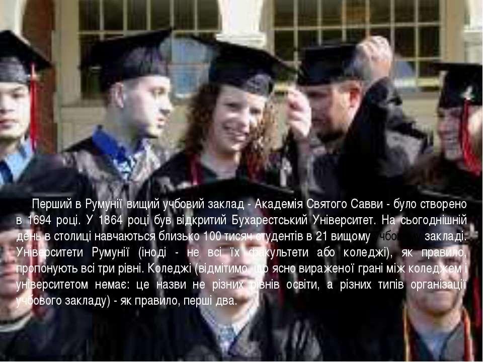 Перший в Румунії вищий учбовий заклад - Академія Святого Савви - було створен...