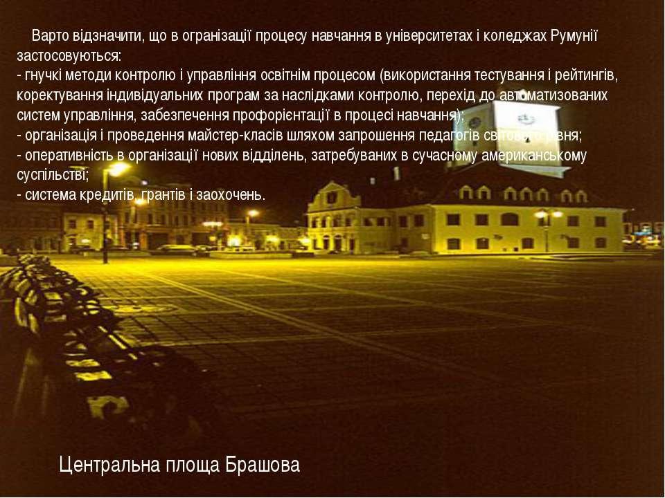 Центральна площа Брашова Варто відзначити, що в огранізації процесу навчання ...