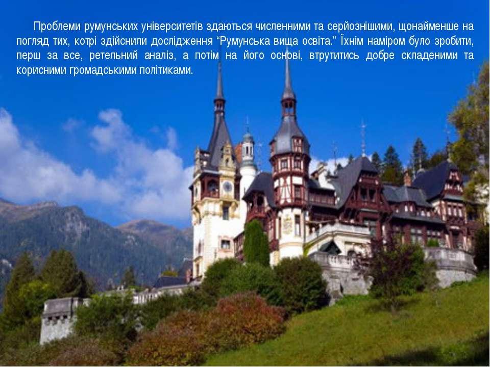 Проблеми румунських університетів здаються численними та серйознішими, щонайм...
