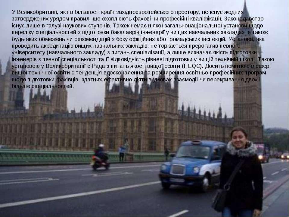 У Великобританії, як і в більшості країн західноєвропейського простору, не іс...