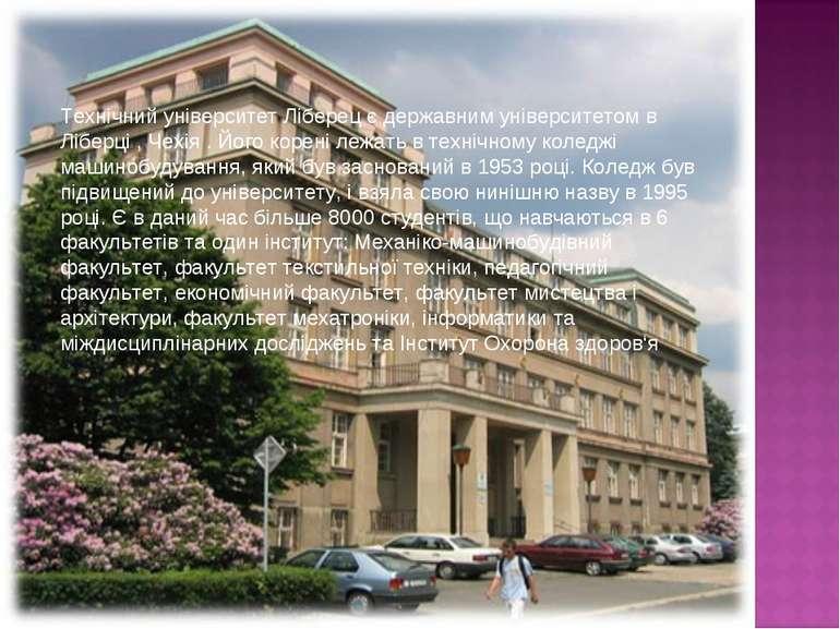 Технічний університет Ліберец є державним університетом в Ліберці , Чехія . Й...