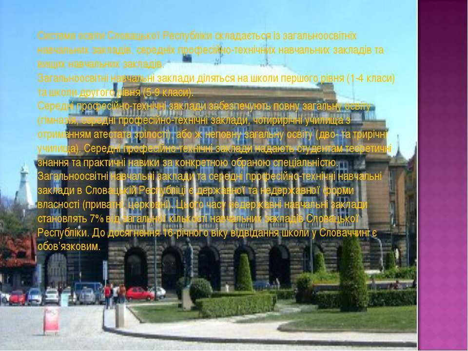 Система освіти Словацької Республіки складається із загальноосвітніх навчальн...