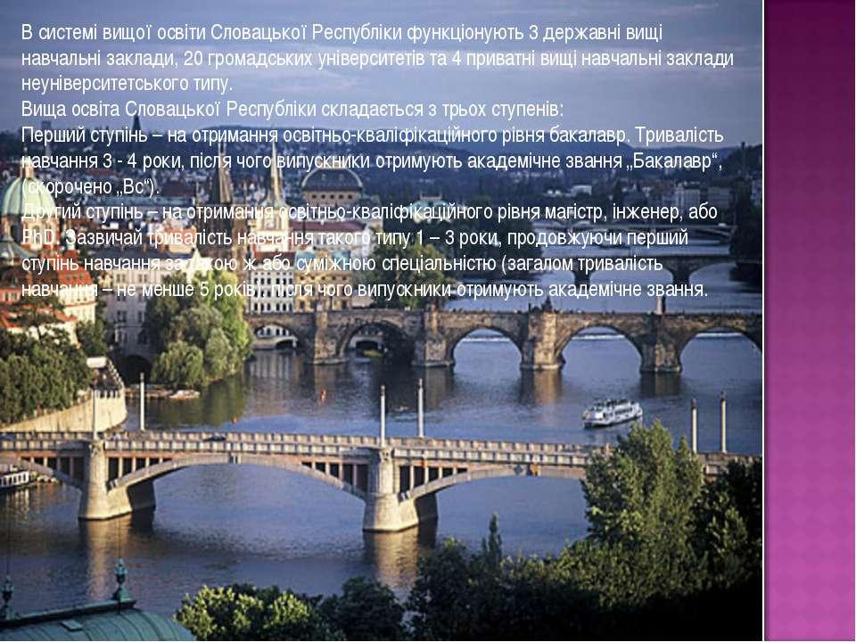 В системі вищої освіти Словацької Республіки функціонують 3 державні вищі нав...