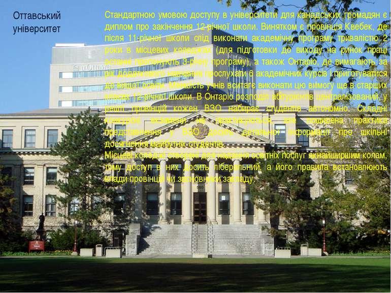 Оттавський університет Стандартною умовою доступу в університети для канадськ...