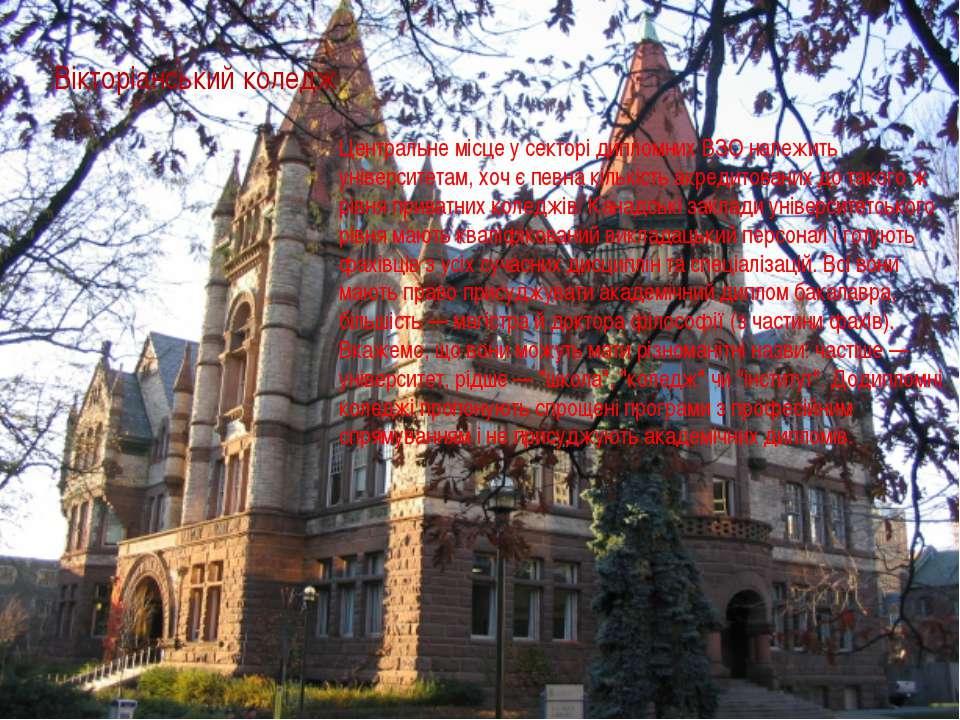 Вікторіанський коледж Центральне місце у секторі дипломних ВЗО належить уніве...