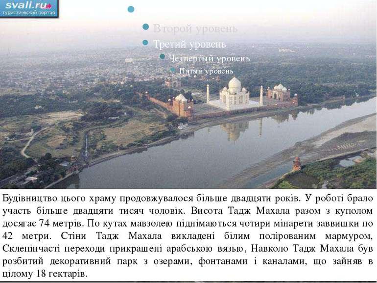 Будівництво цього храму продовжувалося більше двадцяти років. У роботі брало ...