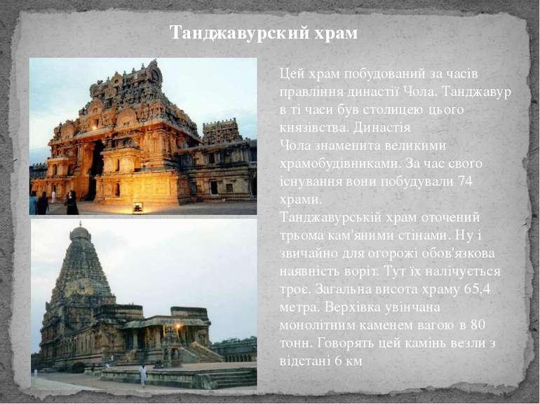 Танджавурский храм Цей храм побудований за часів правління династії Чола. Тан...