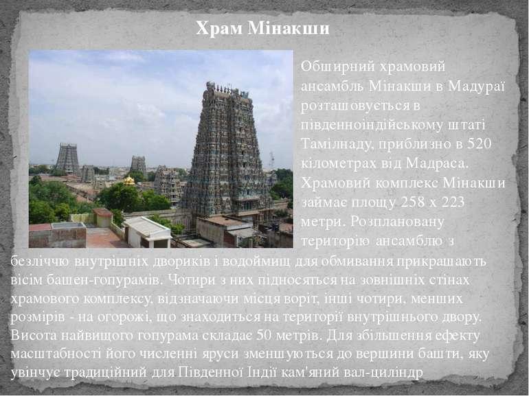 Храм Мінакши Обширний храмовий ансамбль Мінакши в Мадураї розташовується в пі...