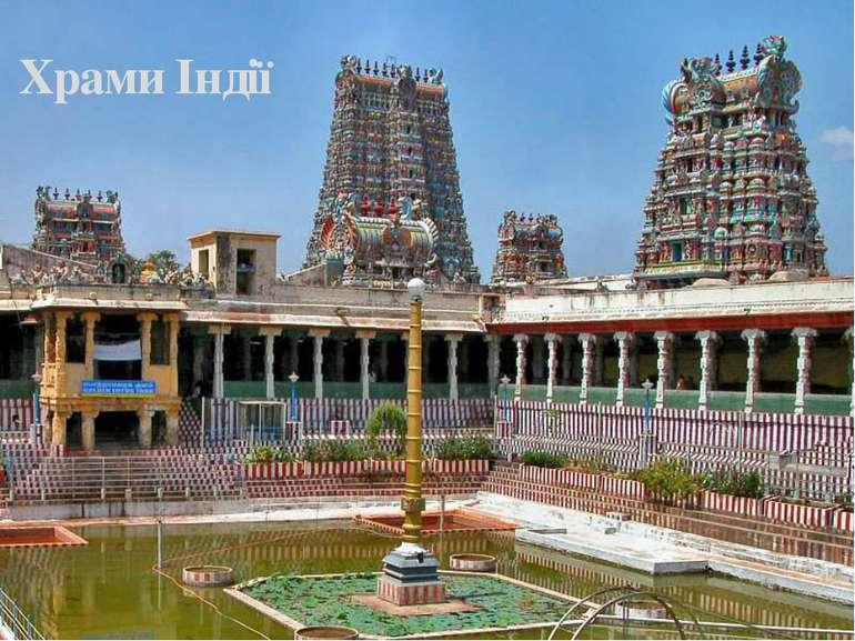 Храми Індії