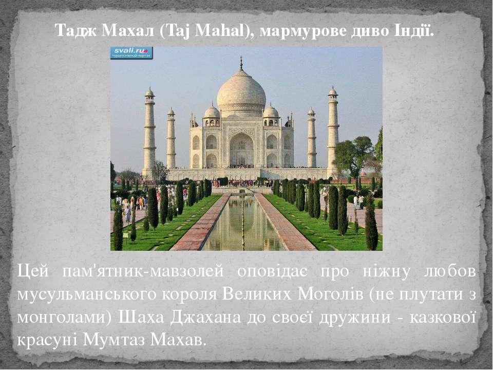 Тадж Махал (Taj Mahal), мармурове диво Індії. Цей пам'ятник-мавзолей оповіда...