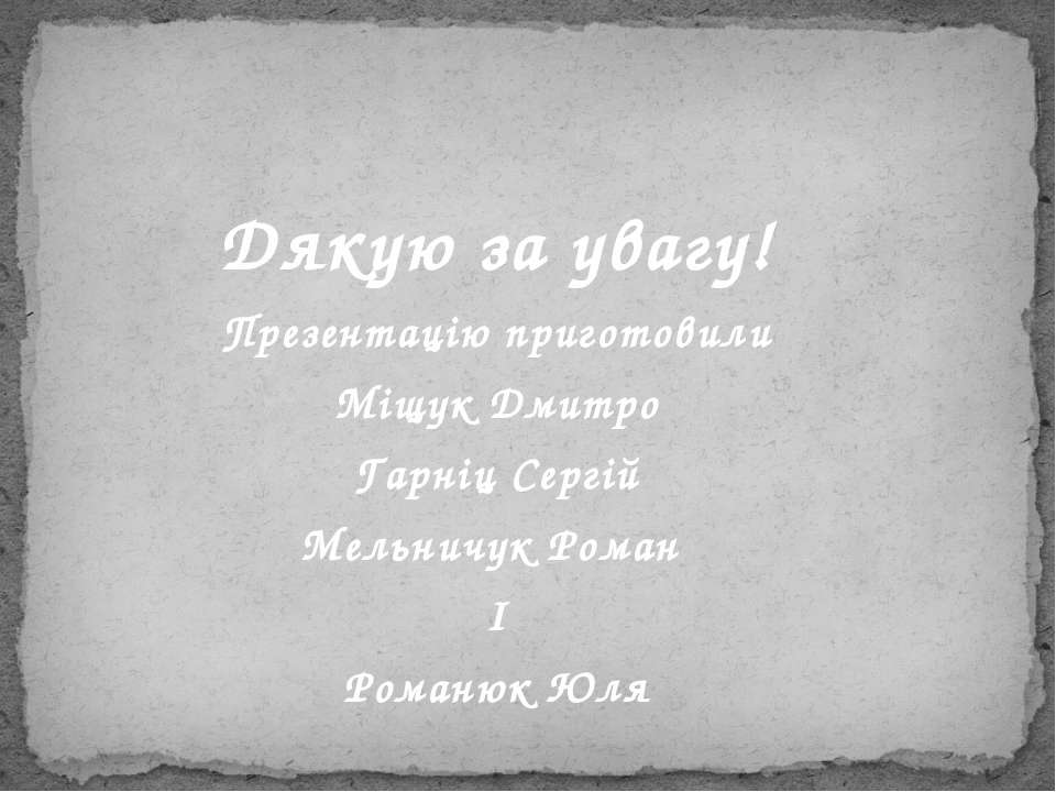 Дякую за увагу! Презентацію приготовили Міщук Дмитро Гарніц Сергій Мельничук ...
