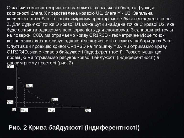 Оскільки величина корисності залежить від кількості благ, то функція кориснос...