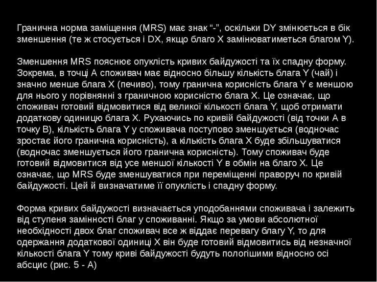 """Гранична норма заміщення (MRS) має знак """"-"""", оскільки DY змінюється в бік зме..."""