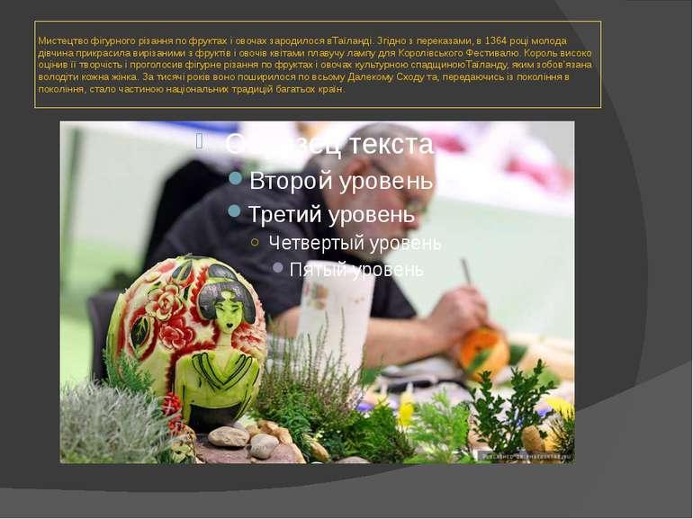 Мистецтво фігурного різання по фруктах і овочах зародилося вТаїланді. Згідно ...
